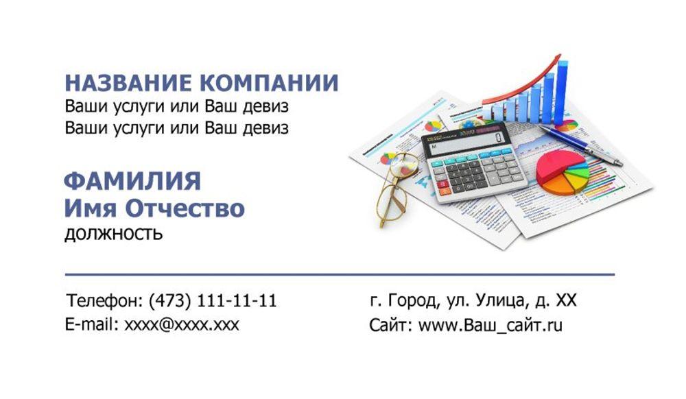 Шаблон бухгалтерские услуги как правильно опытные бухгалтеры пятьюдесятью домами